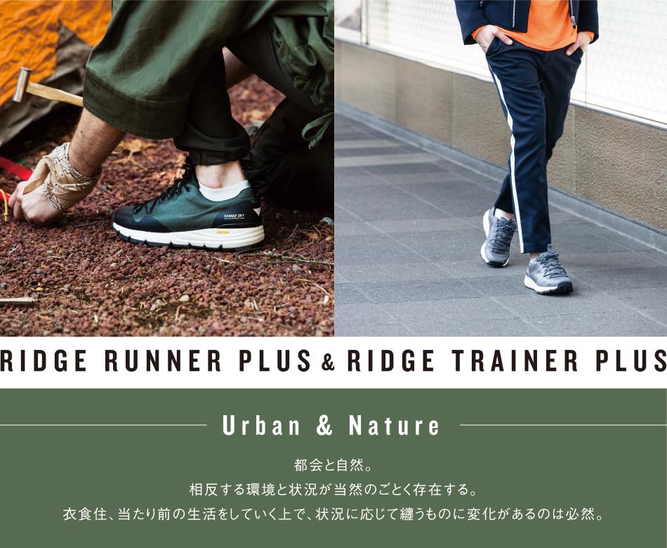 ridge runner plus ridge trainer plus danner ダナー